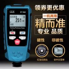 CEM涂层测厚仪 CEM涂层测厚仪 漆膜油漆镀漆膜油漆镀锌层厚度测量仪 汽车漆面检测仪DT-156H