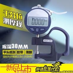 源恒通SD201数显测厚仪0.001mm千分位测厚规厚度规薄膜厚度测量仪