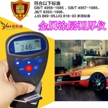 源恒通YHT760铁基/YHT780铁铝两用涂层测厚仪汽车漆膜厚度测量仪