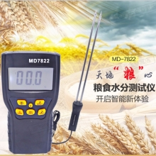 源恒通粮食水分测试仪 粮食测湿仪谷物小麦大米玉米水份计MD7822