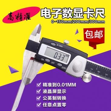 包邮 源恒通0.01mm高精度电子数显游标卡尺0-150/200/300mm