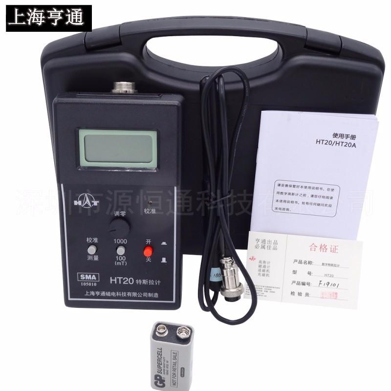 上海亨通HT20高精度永磁铁高斯计手持数字特斯拉计表面磁场测试仪