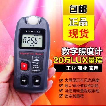 便携式照度计 手持一体式20万LUX测光仪车间办公室环境灯光照度表