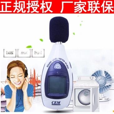 CEM华盛昌迷你型噪音仪 噪声计 手持分贝测试仪 声级计DT-85A