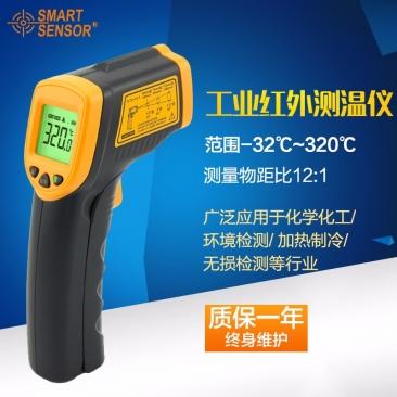 希玛AR320红外线测温仪 非接触测温枪工业用电子温度计 食品