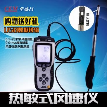 CEM华盛昌热敏式风速仪热线型管道风速风量风温度测量仪DT-8880