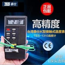 台湾泰仕K型接触式温度表单通道热电偶测温仪表面温度计TES-1310