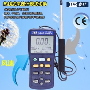 台湾泰仕 TES-1340 TES-1341风速仪空调管道热线式风速仪风量仪